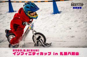 インフィニティカップ 八剣山スノーラウンド
