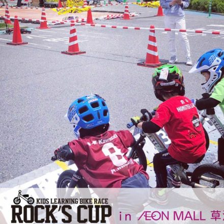 ROCKS CUP in AEON MALL 草津
