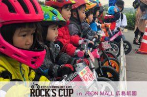 ROCKS CUP in AEON MALL 広島祇園