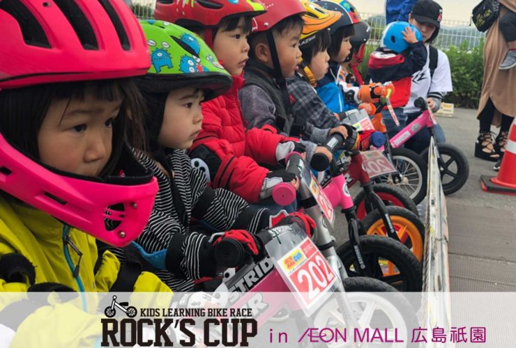ROCKS CUP in AEON MALL 広島祇園