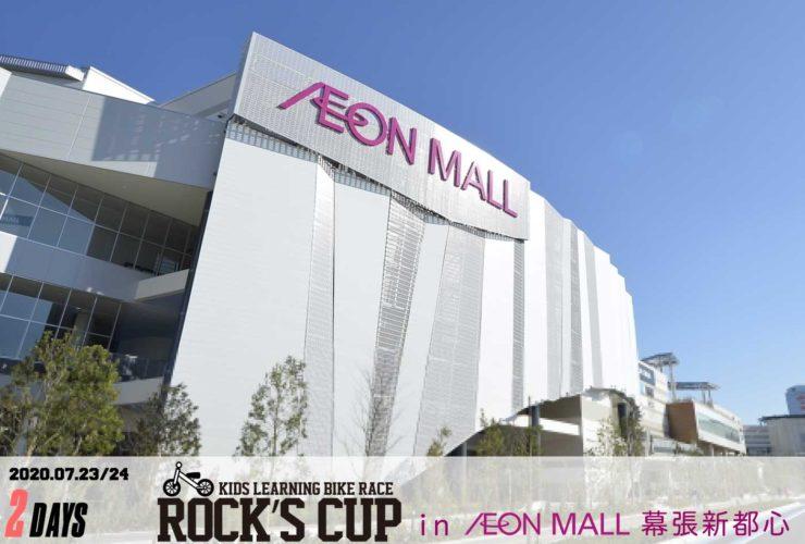 Rocks Cup AEON MALL 幕張新都心大会