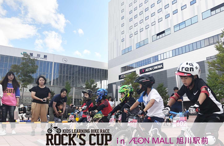 ロックスカップ旭川駅前大会
