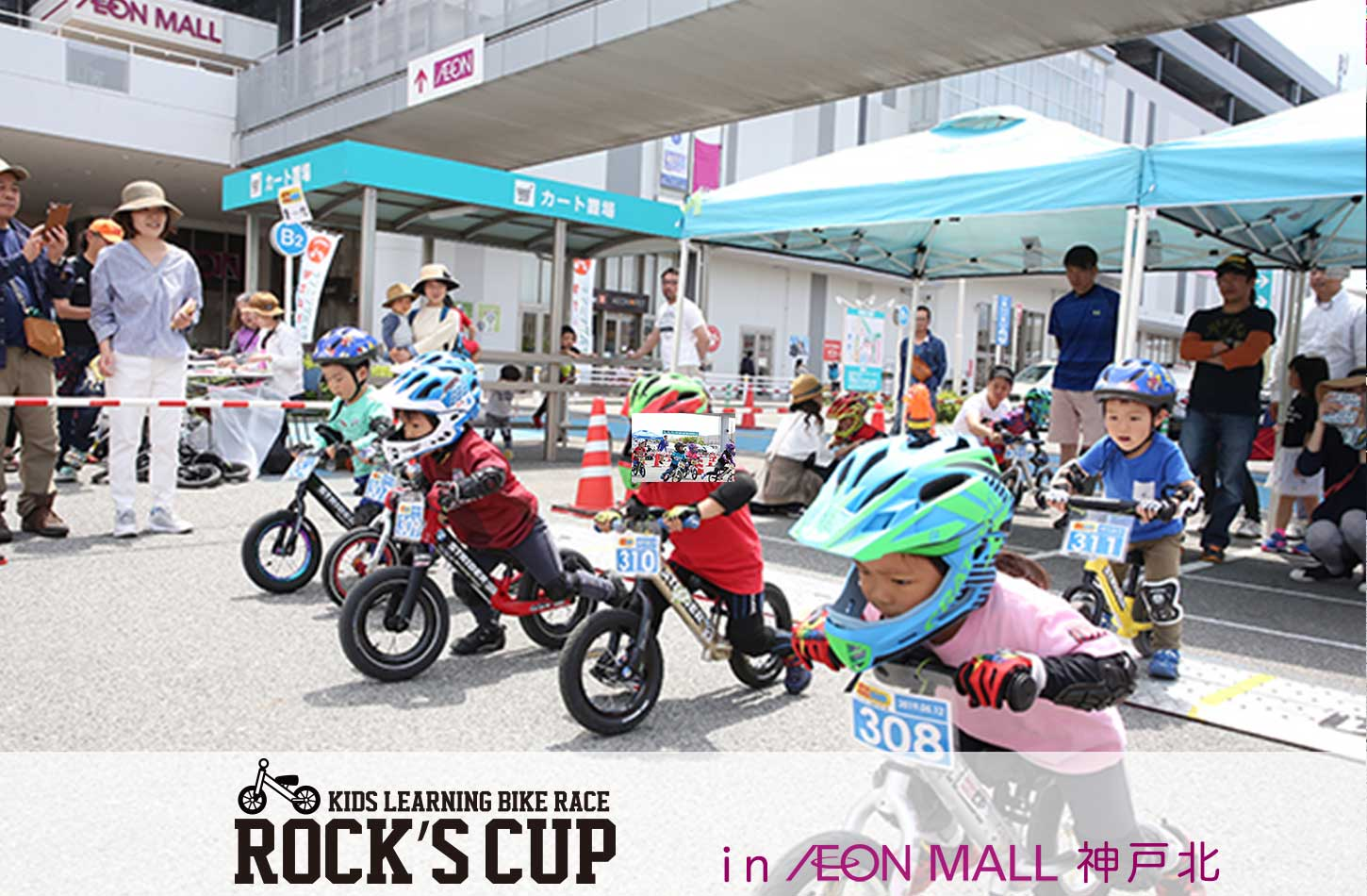 ROCK'S CUP in AEON MALL 神戸北