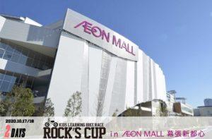 ROCKS CUP in AEON MALL 草津